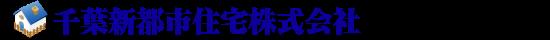 千葉新都市住宅株式会社|印西牧の原や印旛日本医大など、印西市内の不動産ならおまかせ下さい!